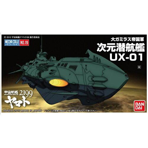 バンダイメカコレクション19次元潜航艦UX-01(宇宙戦艦ヤマト2199)