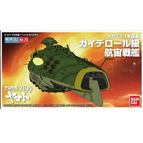 バンダイメカコレクション20ガイデロール級航宙戦艦(宇宙戦艦ヤマト2199)