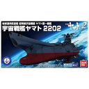 バンダイ メカコレクション 02 宇宙戦艦ヤマト 2202