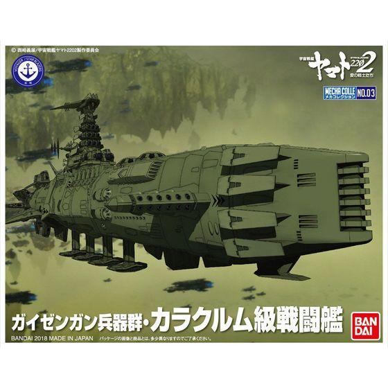 バンダイメカコレクション03ガイゼンガン兵器群・カラクルム級戦闘艦(宇宙戦艦ヤマト2202)