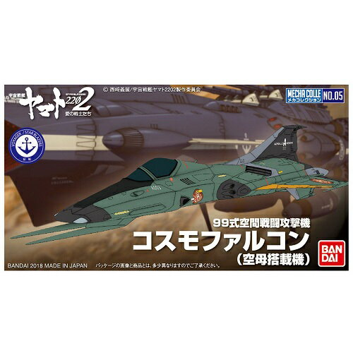 バンダイメカコレクション0599式空間戦闘攻撃機コスモファルコン(空母搭載機)(宇宙戦艦ヤマト2202)
