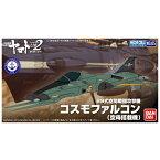 バンダイ メカコレクション 05 99式空間戦闘攻撃機 コスモファルコン(空母搭載機)(宇宙戦艦ヤマト2202)