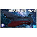 バンダイ メカコレクション 07 波動実験艦 銀河(宇宙戦艦...