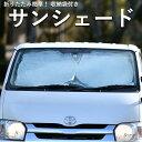 【3%OFFクーポン発行中!!】 サンシェード 車 約70cm×約150c...