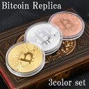 【5%OFFクーポン + P最大5倍!】 ビットコイン 3枚セット bitcoin 金 銀 銅 ゴルフマーカー 金運 収納...