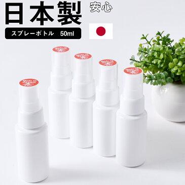 【日本製】 5本セット スプレーボトル 容器 アルコール対応 遮光容器 50ml 詰替え容器 詰替えボトル 空ボトル シンプル ホワイト ミスト