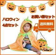 ゼルドナー ハロウィン コスチューム かぼちゃ