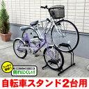 自転車スタンドBYS-2(2台用)