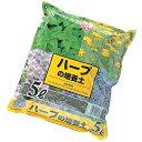 ハーブの培養土5L小袋培養土