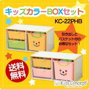 ボックス アイリスオーヤマ 子供部屋 おもちゃ キッズコンセプト