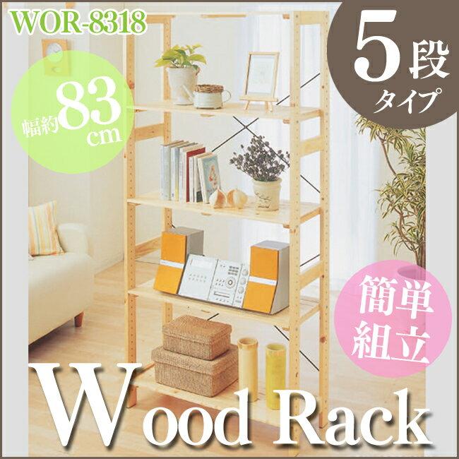 ウッディラック 収納ラック ウッドラック 木製 ナチュラル アイリスオーヤマ送料無料 オープンラック ディスプレイラック シェルフ 5段 木製 ラック ラック 木製ラック WOR-8318 棚 シンプル