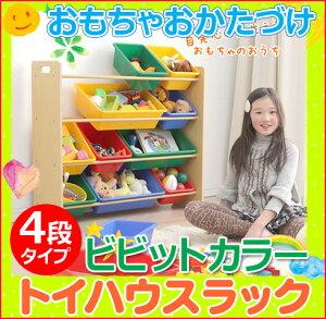 【おもちゃ収納・トイラック・お片付け・子供部屋・自発心・カラフル・インテリア・おもちゃ箱...