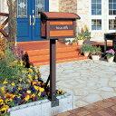 ガーデンメールボックスMG-115ブラウン/ダークブラウン