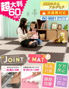 【送料無料】【4枚セット】大判サイズ カラージョイントマットJTM-6...