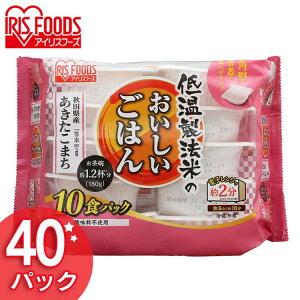 低温製法米のおいしいごはん 秋田県産あきたこまち 180g×40パックケース 角型  パック米 パックごはん レトルトごはん ご飯 ごはんパック 白米 保存 備蓄 非常食 アイリスオーヤマ [cpir]