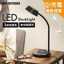 《18日エントリーで最大P4倍》LEDデスクライトQi充電シリーズ 平置きタイプ 調光・調色 LDL-QFDL 全2色 LEDデスクライト 照明ライト でんき LED 机 手元 読書 LEDライト USB 照明 デスクライト 平置き 充電 Qi充電 ですくらいと アイリスオーヤマ 1
