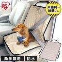 ペット用ドライブシート 助手席用...