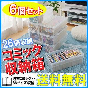 コミック ストッカー ジャンプコミックサイズ ボックス プラスチック アイリスオーヤマ