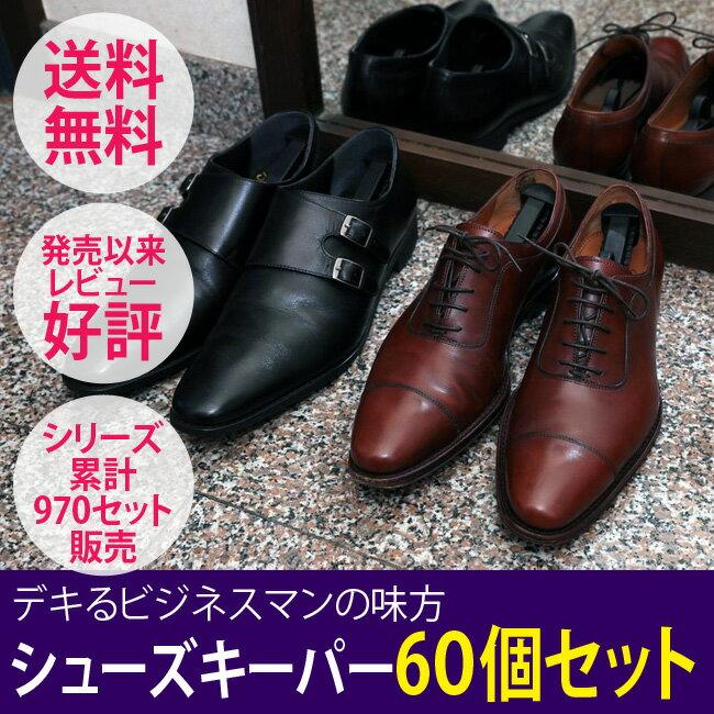 【シューズキーパー】【メンズ用シューキーパー】シューズキーパーメンズ 60個セット(男性靴用) SKP-2MV(業務用法人にオススメ)【アイリスオーヤマ ビジネスシューズ 紳士靴 革靴の型崩れ防止 靴の保管に 靴の手入れ】【RCP】【在庫品】