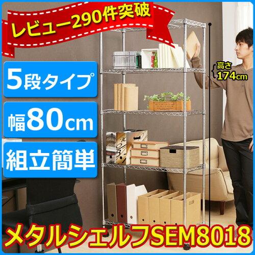 簡単組み立て!メタルシェルフ SEM-8018 キャスター付[幅80...