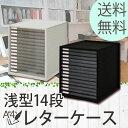 レターケース 超浅型14段 書類ケース 書類収納ケース 卓上レターケース LCE-14S 書類整理 卓上 トレー 引き出し 引出し チェスト 整理箱 収納ケース書類ケース 小物 ホワイト ブラック アイリスオーヤマ あす楽