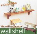 ウォールシェルフ(壁面棚 壁面取り付け棚) WSH-6012[幅約60×奥行約12×高さ約12] ディスプレー棚 飾り棚 天然木使用 ナチュラル DIY キッチン 模様替えアイリスオーヤマ