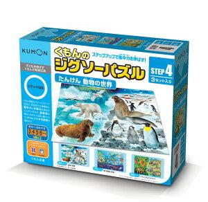 くもんパズル STEP4 探検 動物の世界 JP-41【知育玩具 学習玩具 くもん出版 英語 えいご 積み木 積木]【TC】