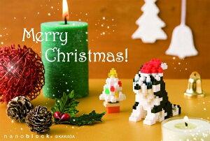 【ナノブロックカード】【メール便】【メール便送料無料】クリスマスカードナノブロックポストカード…