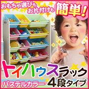 トイハウスラック パステル おもちゃ カラフル ボックス 子供部屋 リビング