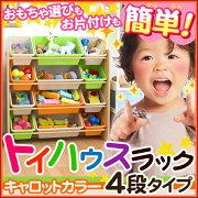 トイハウスラック キャロット おもちゃ カラフル ボックス 子供部屋 リビング