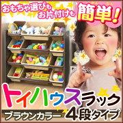 トイハウスラック ブラウン おもちゃ カラフル ボックス 子供部屋 リビング
