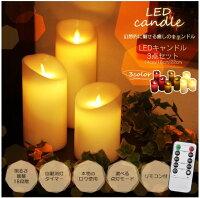 【LEDキャンドル本物のロウリモコン式乾電池式ロウソクLEDキャンドルライト3点セット】