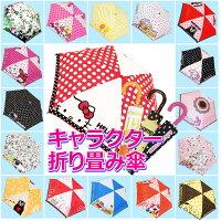 折畳傘キキ&ララアリス【D】【雨傘雨具キッズキャラクターかわいい】