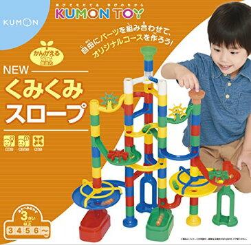 ボールシリーズ NEWくみくみスロープ 送料無料 くもん 立体パズル ボール落とし 人気の知育玩具 3歳から クリスマス プレゼント ギフト 人気おもちゃ 学習玩具 遊んで学べる 学べる おもちゃ