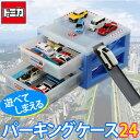 トミカ パーキングケース24 遊んでしまえるトミカ収納ケース 男の子向け ミニカー 知育玩具 TOMICA 車のおもちゃ タカラトミー 【DC】