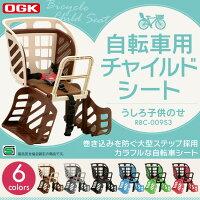 【子供乗せシート後ろ用後ろ乗せ自転車シートうしろ子供のせOGK技研(株)】