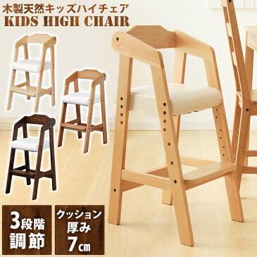 キッズチェア ハイチェア ベビーチェア ハイチェア 送料無料 キッズ チェア椅子 イス クッション付き お子様のお食事時に 天然木で優しい色合い 組み立て簡単 キッズチェア