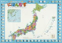 くもん おふろでレッスン にほんちず 日本地図 ポスター 勉強 知育玩具 日本地図勉強 日本地図知育玩具 バストイ おふろでお勉強 勉強日本地図 知育玩具日本地図 勉強ポスター くもん 【TC】