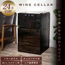 ワインセラー 24本 2ドア ワインセラー APWC-69D送料無料 ワインセラー 家庭用 上下温度設定 ワインクーラー 日本酒セラー ミラーガラス リビング 大容量 ペルチェ冷却方式 UVカット 白ワイン 赤ワイン おしゃれ ワイン冷蔵庫 父の日 ギフト