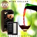 ワインセラー 家庭用 12本 APWC-35C送料無料 12本 温度設定 ワインクーラー 日本酒セラー ワイン冷蔵庫 ワイン収納 インテリア ミラーガラス 1ドア ペルチェ冷却方式 UVカット 居酒屋 レストラン 縦置き 白ワイン 赤ワイン ロゼ 父の日 ギフト