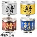 【24缶】伊藤食品 おいしい鯖4種×6缶 190g 鯖缶 青