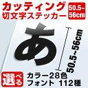 【お買い物マラソン限定50円OFFクーポン】カッティングシー...