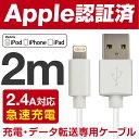 Lightningケーブル 認証 ライトニングケーブル 2m iPhoneX iPhone8 USBケーブル iPhone6 iphone6s Plus iph...