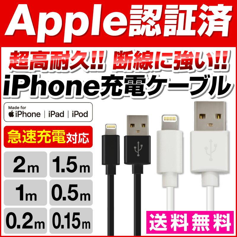 iphone 充電 ケーブル ライトニングケーブル iPhone充電ケーブル iPhoneXS iPhoneXSMax iPhoneXR iphoneX iphone8 iphone7 iphone6s iphone6 iphone5s iphone5 iphonese plus ipad 急速充電 mfi認証 apple認証 1m 2m 50cm 20cm