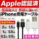 iphone 充電 ケーブル ライトニングケーブル iPho