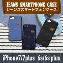 iPhone8 ケース 耐衝撃 送料無料 スマホケース デニム iPhone7ケース デニム ジーンズケース iPhone7 Plus iPhoneケース iPhone6s iPhone6 ケース iPhone6Plus iPhone6sPlus アイフォンケース スマホケース おもしろ おもしろい メンズ