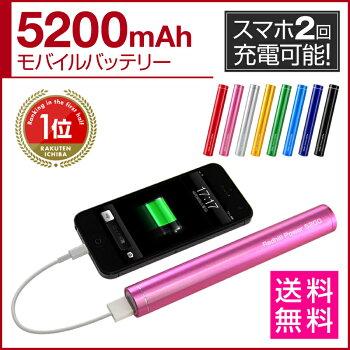 スマートフォンスマホ充電器モバイルバッテリーティックタイプ5200mAh
