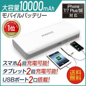 送料無料★大容量 モバイルバッテリー 10000mAhスマートフォン スマホ 充電器 携帯充電…