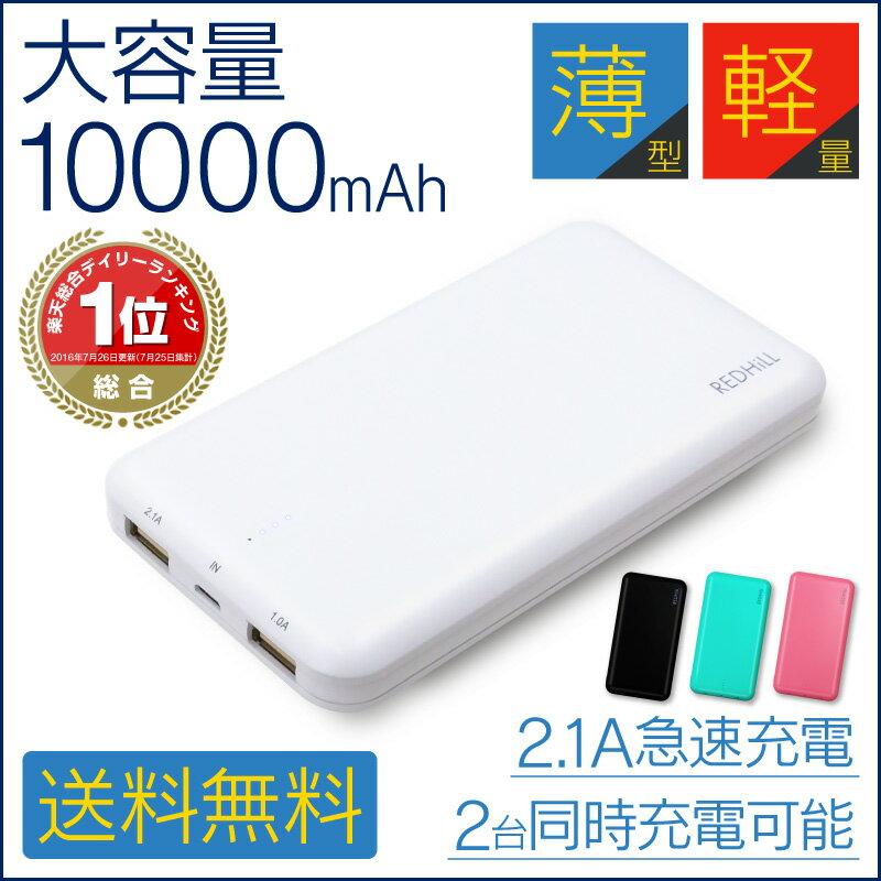 モバイルバッテリー 充電器 iphone android iPhoneXS iPhoneXSMax iPhoneXR iphoneX iphone8 iphone7 iphone6 iphone5/5s iphone4 ipad xperia xperiaxz xperiaxzs xz1 so01j aquos ds 3dsll アンドロイド アイフォン アイフォン8 アイホン6s 10000mah 急速充電 pse 認証 rv