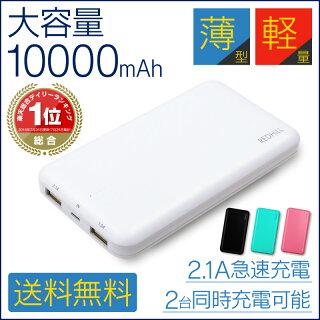 【楽天ランキング1位獲得】モバイルバッテリー 大容量 軽量 10000mah 送料無料 極薄 iphone iPhone8 iPhoneX iPhone7 Pl...